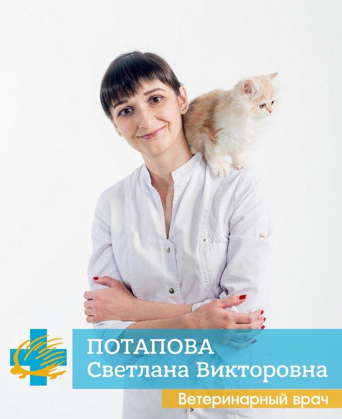 Потапова Светлана Викторовна