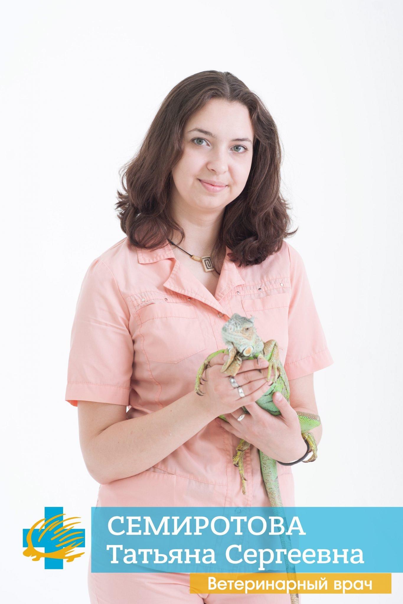 Семиротова Татьяна Сергеевна